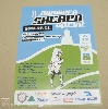 Digital print poster - sherpa, running, competition, a3